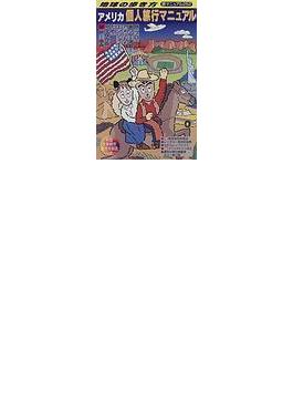 地球の歩き方 旅マニュアル 1998〜99年度版 252 アメリカ個人旅行マニュアル
