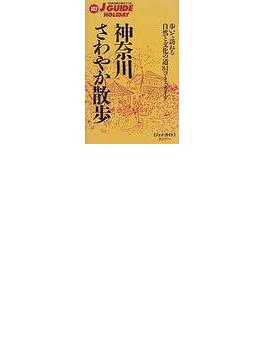 神奈川さわやか散歩 改訂第4版