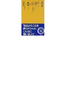 ダンテ(文庫クセジュ)
