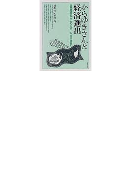 からゆきさんと経済進出 世界経済のなかのシンガポール−日本関係史