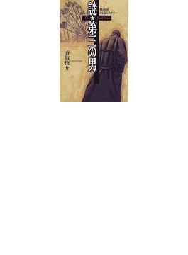 謎★第三の男 映画界内幕ミステリー