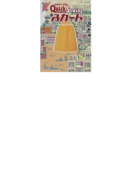 ワタナベ・コウのクイックソーイング 3 スカート