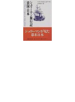 シュリーマン旅行記清国・日本(講談社学術文庫)