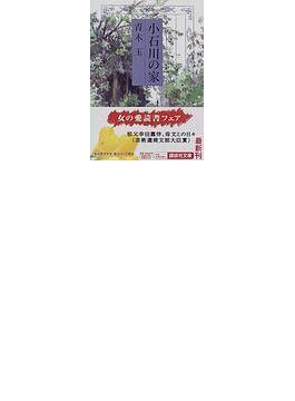 小石川の家(講談社文庫)