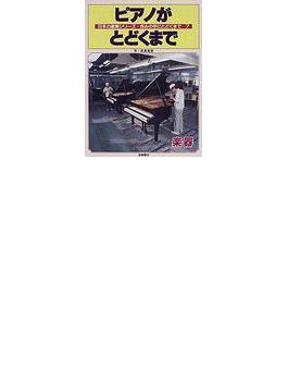 日本の産業シリーズ・きみの手にとどくまで 7 ピアノがとどくまで