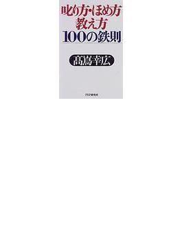 叱り方・ほめ方・教え方100の鉄則