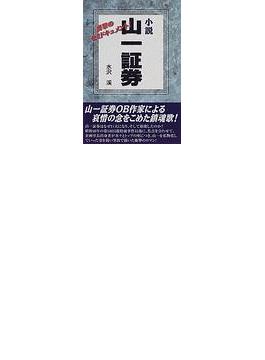 小説山一証券 衝撃のセミドキュメント!