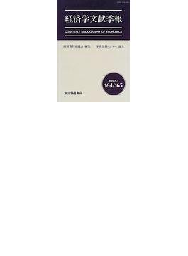経済学文献季報 164/165(1997−2)