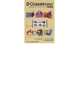 さくら日本切手カタログ 1999年版