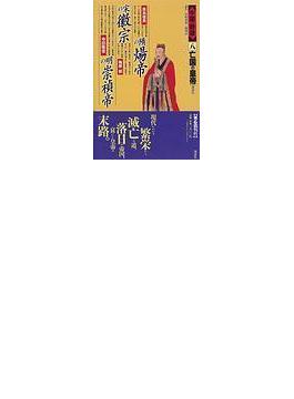 中国の群雄 8 亡国の皇帝