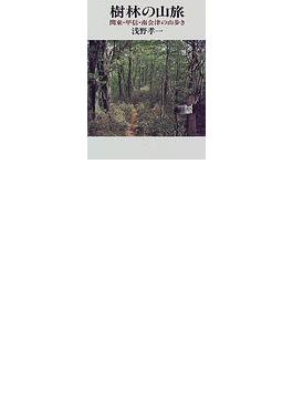 樹林の山旅 関東・甲信・南会津の山歩き