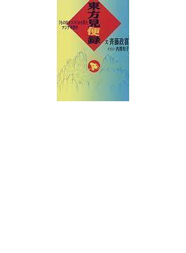 東方見便録 『もの出す人々』から見たアジア考現学