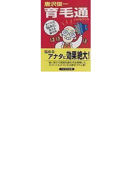 育毛通(ハヤカワ文庫 JA)