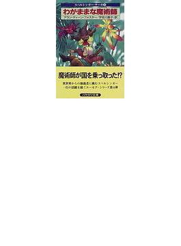 わがままな魔術師(ハヤカワ文庫 FT)