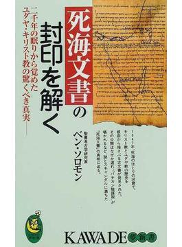 死海文書の封印を解く 二千年の眠りから覚めたユダヤ・キリスト教の驚くべき真実