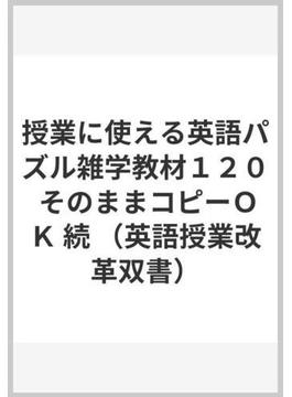 授業に使える英語パズル雑学教材120 そのままコピーOK 続