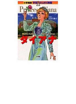 ダイアナ 恵まれない人びとに手をさしのべたプリンセス (小学館版学習まんが人物館)(小学館版 学習まんが人物館)