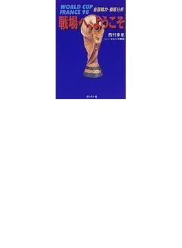 戦場へ、ようこそ World Cup France 98 各国戦力・徹底分析
