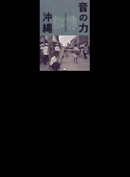 音の力〈沖縄〉 奄美/八重山/逆流編