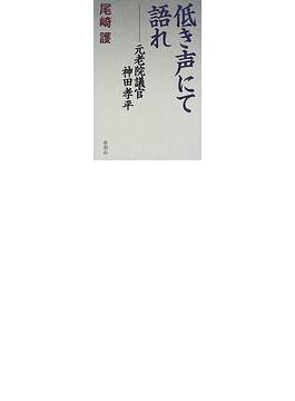 低き声にて語れ 元老院議官神田孝平