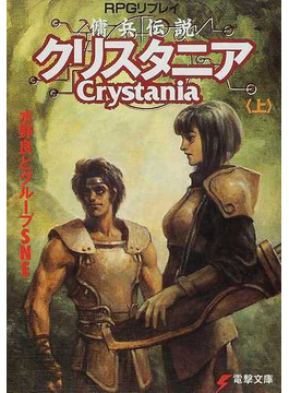 傭兵伝説クリスタニア RPGリプレイ 上(電撃文庫)