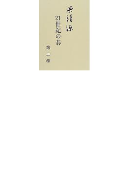 呉清源21世紀の碁 第3巻