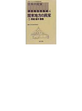 日本の民家調査報告書集成 復刻 4 関東地方の民家 1 茨城 栃木 群馬