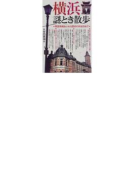 横浜謎とき散歩 異国情緒あふれる歴史の街を訪ねて