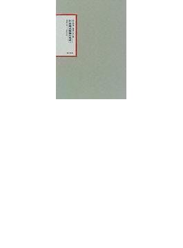 江戸幕府役職武鑑編年集成 影印 19 寛政七年−享和元年