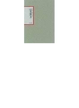 江戸幕府役職武鑑編年集成 影印 20 享和二年−文化五年