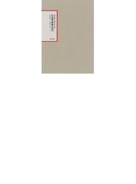 江戸幕府役職武鑑編年集成 影印 21 文化六年−文化十二年