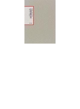 江戸幕府役職武鑑編年集成 影印 24 文政十二年−天保五年