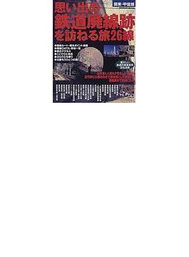 関東・甲信越思い出の鉄道廃線跡を訪ねる旅26線