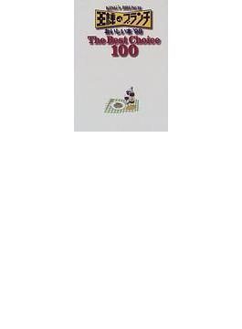 王様のブランチおいしい本 The best choice 100 '98