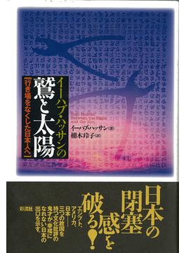 イーハブ・ハッサンの鷲と太陽 行き場をなくした日本人へ