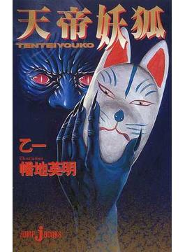 天帝妖狐(JUMP J BOOKS(ジャンプジェーブックス))
