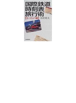 国際鉄道時刻表旅行術 ヨーロッパ編