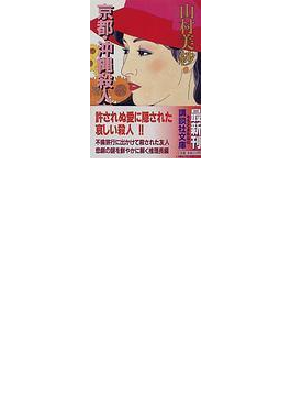 京都・沖縄殺人事件(講談社文庫)