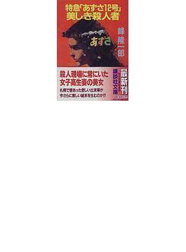 特急「あずさ12号」美しき殺人者(講談社文庫)