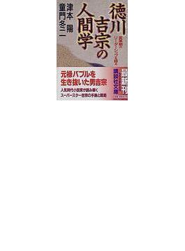 徳川吉宗の人間学 変革期のリーダーシップを語る(講談社文庫)