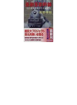 亜細亜新幹線 幻の東京発北京行き超特急(講談社文庫)