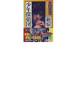 新宿少年探偵団(講談社文庫)