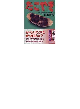 たこやき 大阪発おいしい粉物大研究(講談社文庫)