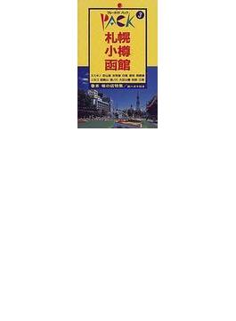 札幌・小樽・函館 第9改訂版