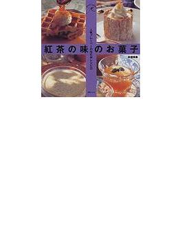 紅茶の味のお菓子 人気フレーバーのNEWレシピ25
