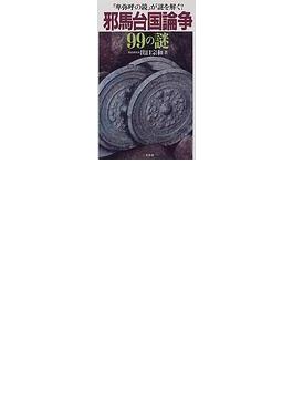 邪馬台国論争99の謎 「卑弥呼の鏡」が謎を解く?