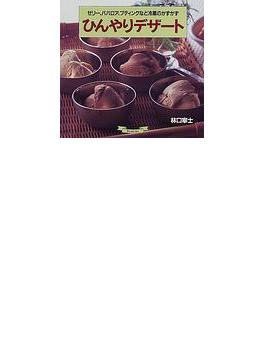 ひんやりデザート ゼリー、ババロア、プディングなど冷菓のかずかず