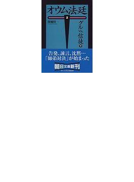 オウム法廷 2下 グルvs.信徒 下(朝日文庫)