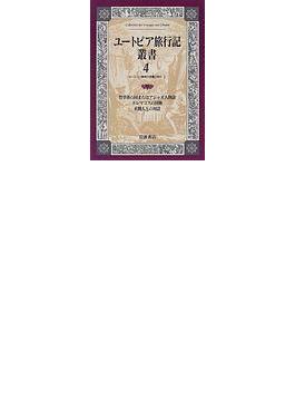 ユートピア旅行記叢書 4 哲学者の国またはアジャオ人物語