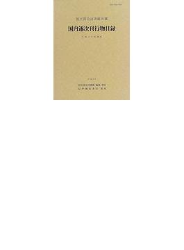 国立国会図書館所蔵国内逐次刊行物目録 平成9年末現在上巻 A−Z,ア−ケ